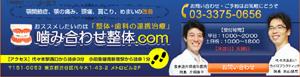 新宿で顎関節症・アゴの痛みの治療サイト