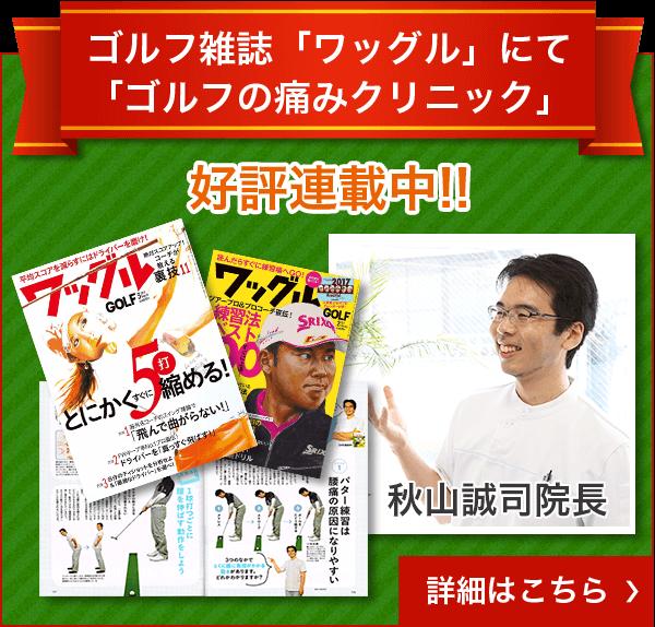 渋谷区の整体院あおいカイロの連載雑誌