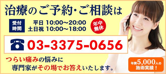 渋谷区の整体院あおいプラクティックの電話番号