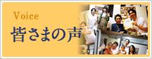 渋谷区代々木の整体院あおいカイロプラクティックのお客様の声