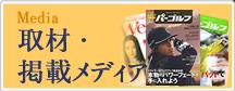 渋谷区の整骨院あおいカイロプラクティックの取材・掲載メディア
