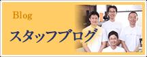 渋谷区代々木で接骨院あおいカイロプラクティックのスタッフブログ