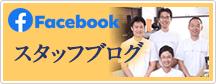 渋谷区代々木で接骨院あおいカイロプラクティックのfacebook