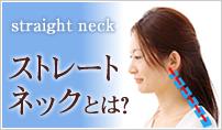 ストレートネックとは?頚椎こうわん症や首の痛みや矯正治療の症例