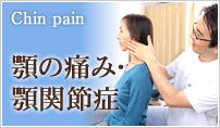 顎の痛み・顎関節症