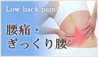 腰痛・ぎっくり腰で腰の痛みの原因と改善症例