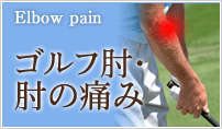 ゴルフ肘・肘の痛み