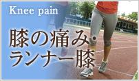 膝の痛み・ランナー膝の症状の改善治療した症例
