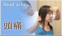 頭痛や偏頭痛の痛みの原因と治療した症例
