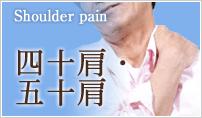 四十肩・五十肩、肩関節の痛みの改善治療した症例