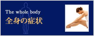 骨盤矯正やO脚矯正、慢性疲労やむくみ、冷え性や体の歪みなどの全身の痛み症状一覧