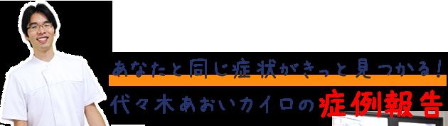 渋谷区代々木あおいカイロの症例報告