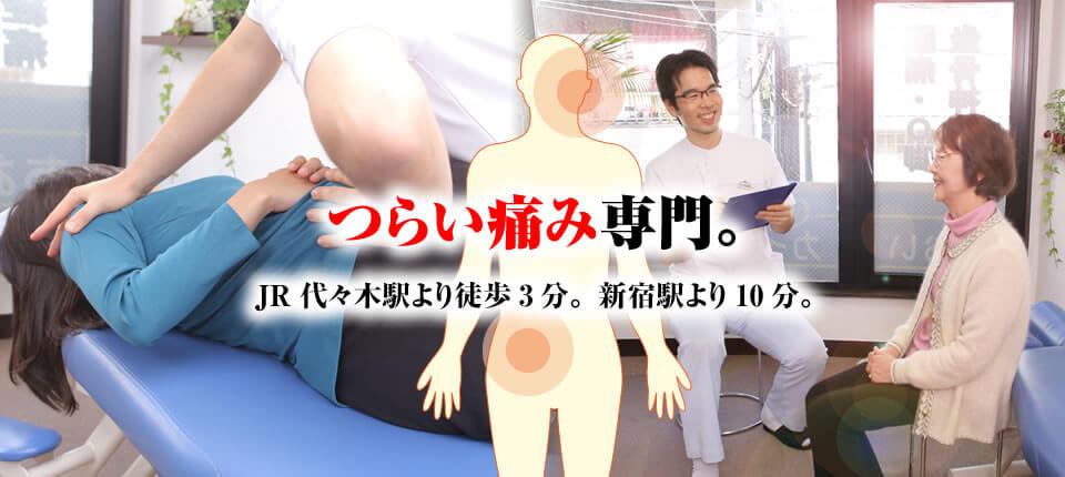 代々木・新宿でつらい痛み専門。
